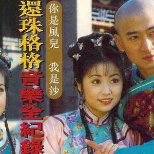 山迢迢路迢迢(热度:443)由恋雪玉霞翻唱,原唱歌手方琼
