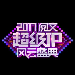像我这样的人(Live)(热度:389)由潇.逸涵翻唱,原唱歌手毛不易