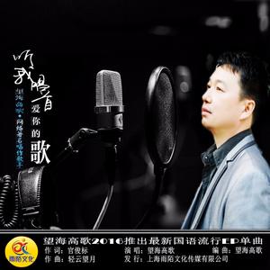 听我唱首爱你的歌原唱是望海高歌,由小燕子翻唱(试听次数:51)
