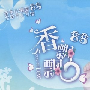 摇篮曲(热度:39)由菲姐翻唱,原唱歌手香香