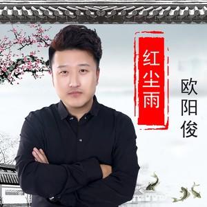 红尘雨由刘庆芳,退出演唱(原唱:欧阳俊)