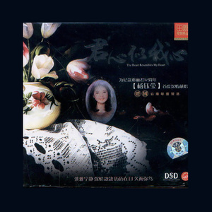 其实你不懂我的心(热度:21)由༄情知足常乐翻唱,原唱歌手杨钰莹