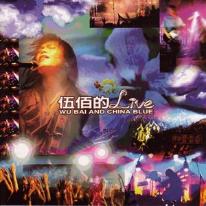 浪人情歌原唱是伍佰 & China Blue,由浮之炫歌冰雨翻唱(播放:134)