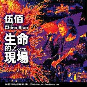 挪威的森林原唱是伍佰 & China Blue,由习惯的微笑翻唱(试听次数:353)