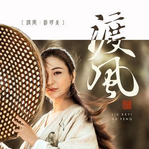 渡风(热度:97)由❦文哥翻唱,原唱歌手刘珂矣