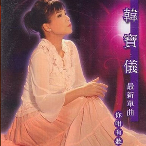 妈祖(热度:29)由紫罗兰翻唱,原唱歌手韩宝仪
