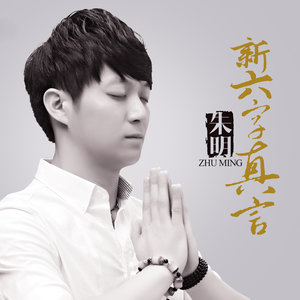 新六字真言(热度:37)由静心家族菩提莲翻唱,原唱歌手朱明
