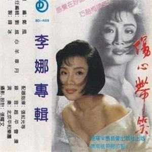 夜深沉(热度:152)由蓉蓉翻唱,原唱歌手李娜