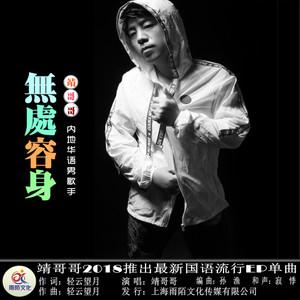 无处容身(热度:29)由必秀翻唱,原唱歌手靖哥哥
