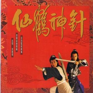仙鹤情缘原唱是叶丽仪,由云翻唱(试听次数:14)