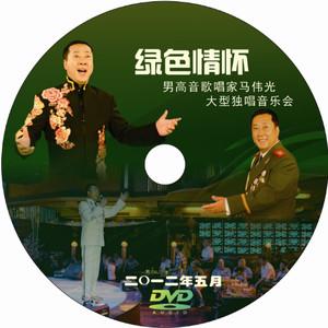 敢问路在何方(热度:36)由梦想成真翻唱,原唱歌手绿色情怀马伟光