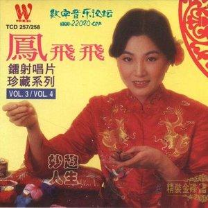 玫瑰玫瑰我爱你(吉他版)(热度:15)由陶勋天平山人翻唱,原唱歌手凤飞飞