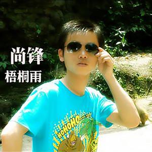 梧桐雨(热度:29)由音乐春暖花开翻唱,原唱歌手尚锋