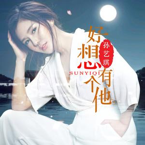 好想有个他(热度:332)由咏梅翻唱,原唱歌手孙艺琪
