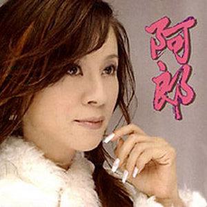 阿郎(热度:258)由自在的鱼(忙  暂离几天)翻唱,原唱歌手龙千玉/袁小迪