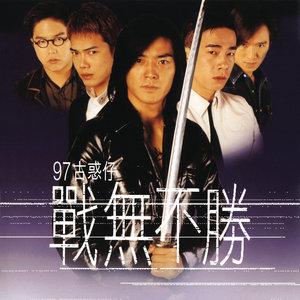 一于奉陪(热度:57)由伦子翻唱,原唱歌手郑伊健