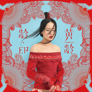 风月(热度:63)由qiqi阿姨翻唱,原唱歌手黄龄