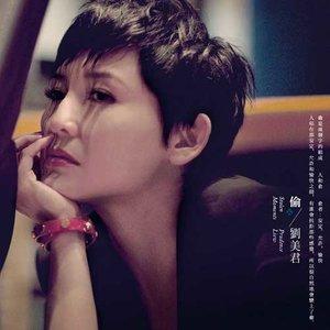怪你过分美丽(热度:11)由卿翻唱,原唱歌手刘美君