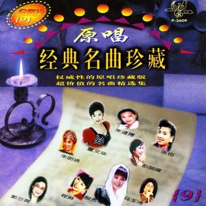 毛主席的光辉(热度:86)由土豆翻唱,原唱歌手才旦卓玛