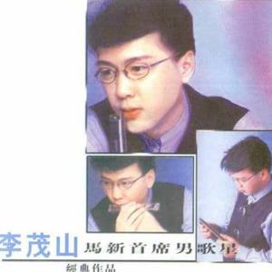 分手(热度:11)由老王头云南11选5倍投会不会中,原唱歌手李茂山/林淑容