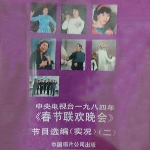 阿里山的姑娘(Live)(热度:10)由花花翻唱,原唱歌手奚秀兰