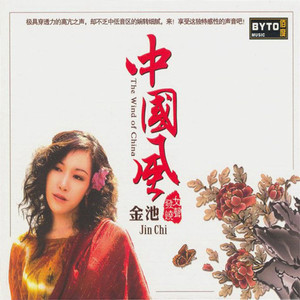 九九艳阳天(热度:10)由18751930921s付小林'翻唱,原唱歌手金池