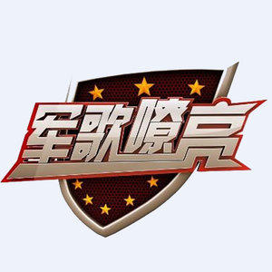 映山红(Live)(热度:13)由黎则徐芳翻唱,原唱歌手黄英