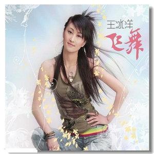 飞舞(热度:21)由小幸福翻唱,原唱歌手王冰洋