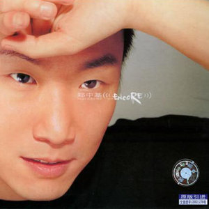 绝口不提!爱你(热度:59)由绿豆翻唱,原唱歌手郑中基