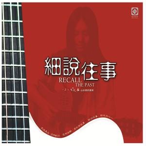 细说往事(热度:14)由彼岸花开翻唱,原唱歌手小娟 & 山谷里的居民