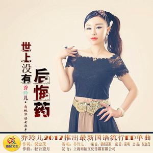 世上没有后悔药(热度:89)由阿灵:《暂停》翻唱,原唱歌手乔玲儿