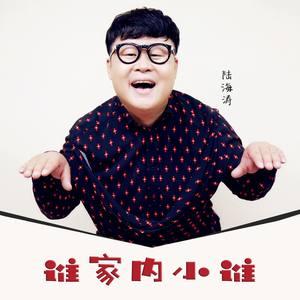 谁家内小谁(热度:36)由开心宝翻唱,原唱歌手陆海涛