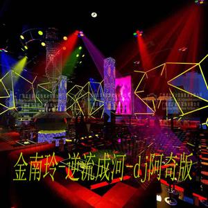 金南玲逆流成河(热度:349)由芙蓉翻唱,原唱歌手DJ阿奇