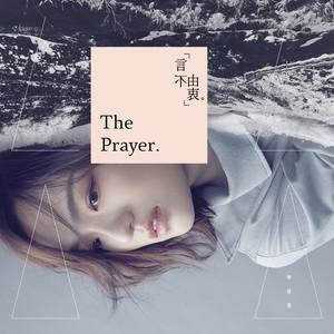 言不由衷(热度:33)由韵Ing@青亭@你丢我晕翻唱,原唱歌手徐佳莹