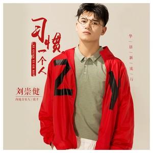习惯一个人(热度:29)由张伟翻唱,原唱歌手刘崇健
