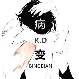 BINGBIAN病变在线听(原唱是K.D),沉默演唱点播:10次