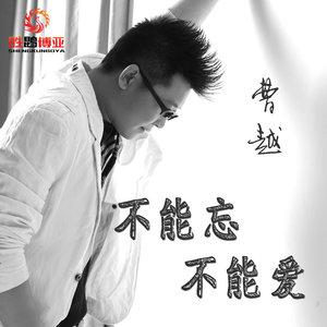不能忘不能爱(热度:81)由情歌的词何必押韵翻唱,原唱歌手曹越