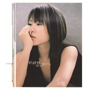 无底洞(热度:50)由SC·宣传策划-smileeyes翻唱,原唱歌手蔡健雅