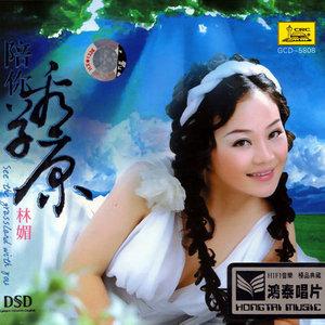 卓玛拉原唱是林媚,由张润平翻唱(播放:75)