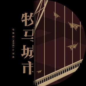 牧马城市由点小子演唱(ag官网平台|HOME:毛不易)