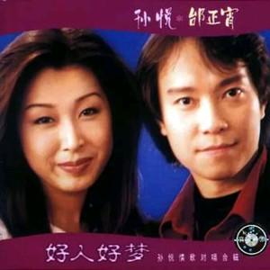 好人好梦(热度:51)由心形里的梦《停币》翻唱,原唱歌手孙悦/邰正宵