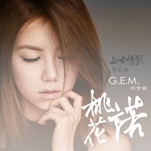 桃花诺(热度:4164)由累成一摊的泥的饼干翻唱,原唱歌手G.E.M. 邓紫棋