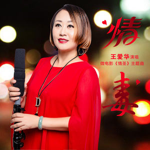 情毒原唱是王爱华,由指间沙翻唱(播放:71)