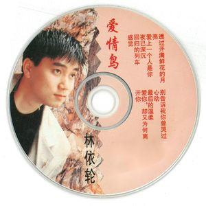 爱情鸟(热度:82)由红叶翻唱,原唱歌手林依轮