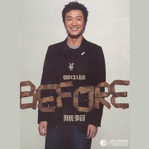 无赖(热度:56)由DBK.翻唱,原唱歌手郑中基