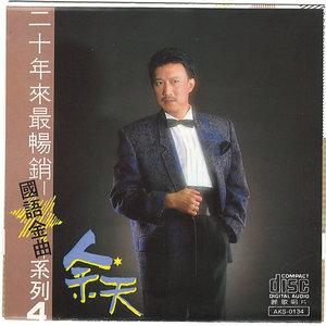 一帘幽梦(热度:12)由陶勋天平山人翻唱,原唱歌手余天