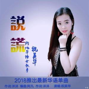 说谎(热度:122)由西族37徒崔四翻唱,原唱歌手祝英华