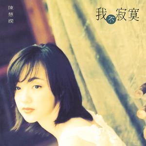 我寂寞(热度:20)由Ruby翻唱,原唱歌手陈慧娴