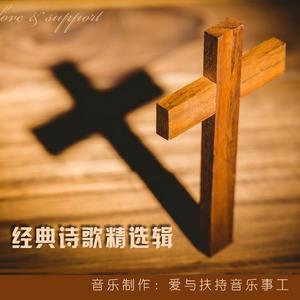 爱的雕琢(热度:17)由黄清娥15917402661翻唱,原唱歌手陈迹