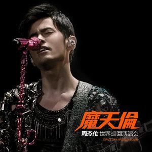 不能说的秘密(Live)(热度:48)由浅唱翻唱,原唱歌手周杰伦